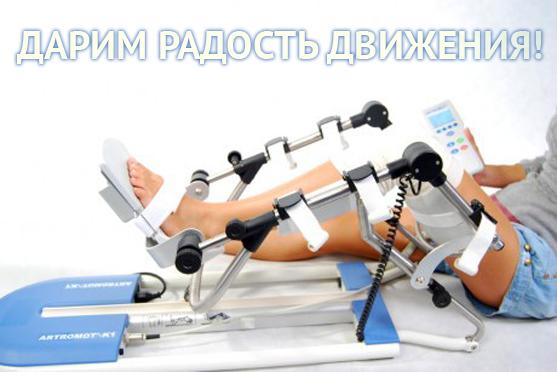 велотренажер коленный сустав