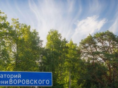 Санаторий им Воровского